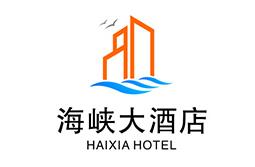 海峡大酒店